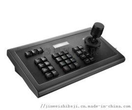 金微视视频会议摄像头专用控制键盘JWS11CK