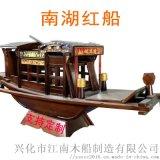 廠家定製浙江嘉興南湖紅船景觀裝飾木船