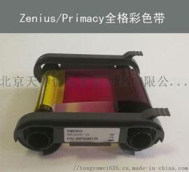 爱立识evolis证卡打印机彩色带厂家总代