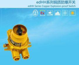 EdHH 系列铜质防爆开关,船用防爆开关,
