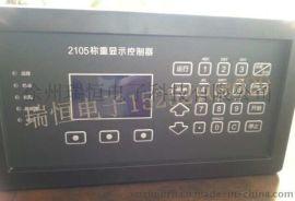 拉姆齐2105给料机控制器