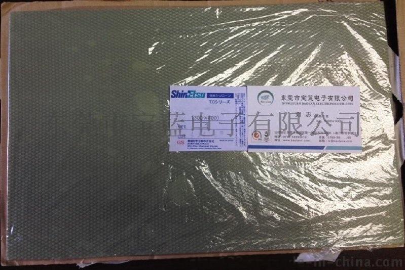 供应信越导热硅胶片TC-50TXS,信越硅胶导热垫片TC-50TXS