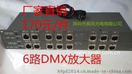 6路 DMX512隔离舞台灯光信号放大器 LED灯信号增强器RGB扩展器