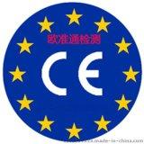 个人报警器做CE认证需要准备哪些资料 CE认证机构 CE认证公司