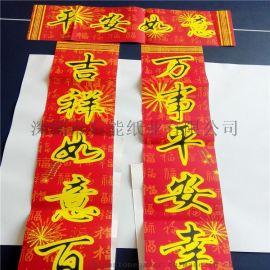 出售特种合成纸 印刷台历 挂历 红包 对联等
