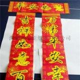 出售特種合成紙 印刷檯曆 掛曆 紅包 對聯等