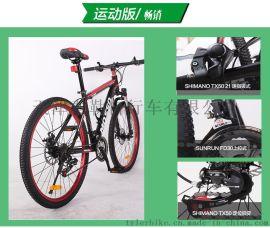 KOLUSSI21速铝合金山地自行车 双碟刹26寸变速自行车运动款男女