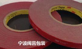 宁波北仑3M胶带、3M双面胶带、3M泡棉胶带、3M胶带厂家、批发、价格、规格可定制