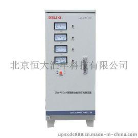 德力西稳压器SJW-30KVA三相高精度全自动交流稳压器