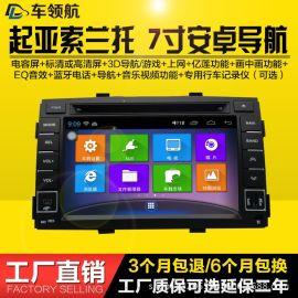 起亚新索兰托 Sorento 专用7寸安卓车载DVD导航一体机 GPS 导航仪
