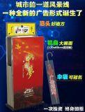 立式广告机,广缘湿伞包装广告机