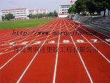 東營學校塑膠跑道、塑膠操場
