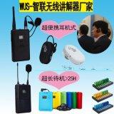 uhf接收 参观耳机 接听器 无线语音传输 导游解说耳麦 无线接听器