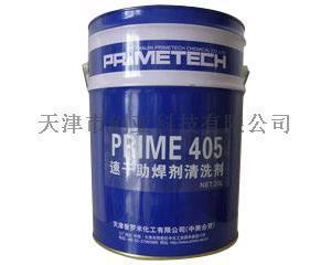 405助焊剂清洗剂 厂价直销 价格优惠Prime
