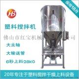 大型立式塑料搅拌机 广东立式塑料搅拌机