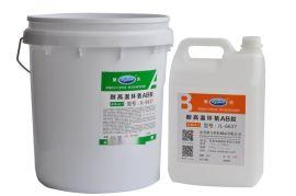 耐高温环氧树脂AB胶-耐200℃环氧AB胶水-灌封专用AB胶-聚力胶业厂家直销18年老品牌