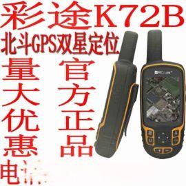 彩途K72B行业版NAVA K72B 北斗gps双星定位导航测量测绘手持机