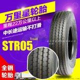 万里星轮胎批发代理 卡货车|集装箱车|拖车轮胎 STR05 12R22.5