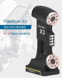 湖北武汉十堰宜昌手持三维扫描仪抄数逆向设计服务3D扫描服务
