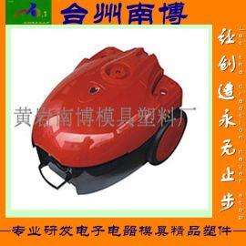 黄岩南博模具厂供应家电吸尘器塑料模具制造