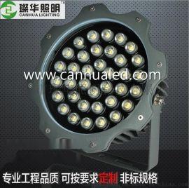 供应LED36W欧司朗光源梅花型投光灯/可选各种单色/DMX512外控全彩