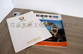 东莞宣传册制作印刷