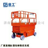 北京全自行升降机,高空升降机,小型升降机