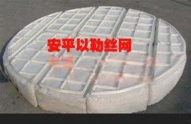 PP丝网除雾器规格