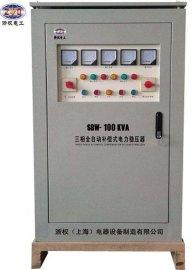 120kva稳压器 三相补偿式稳压器 大功率电力稳压器