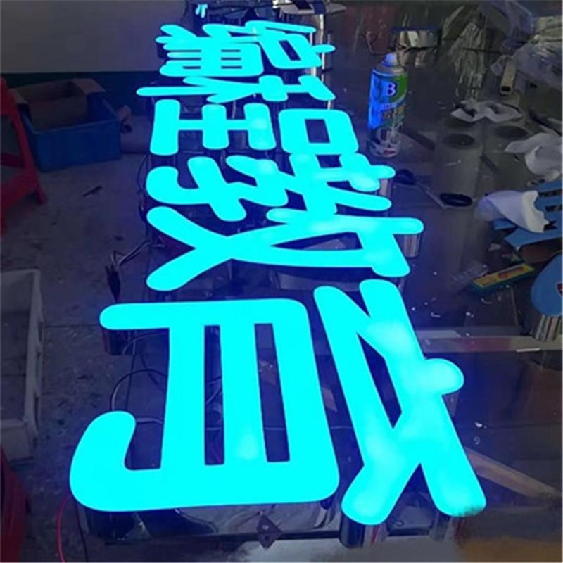无边字LED发光字超级字亚克力广告招牌立体字广告字店招发光招牌