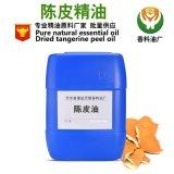 供应天然单方植物陈皮油蒸馏提取香料油橙皮油 量大优惠8008-31-9