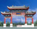 贵阳仿古牌楼 遵义古建凉亭长廊 贵州园林古建牌坊