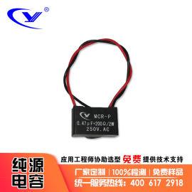 【纯源】电磁继电器 铣床机 RC组件0.47uF+R200/2W/250V