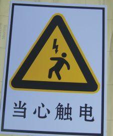 电力标志牌当心触电