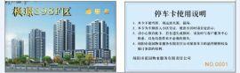深圳会员卡,东莞会员卡制作,购物卡