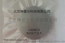 溅射靶材 高纯铬铝靶30:70 高品质 高质量 CrAl