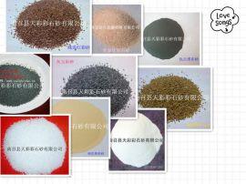 陕西真石漆天然彩砂价格,无色差无杂质供货及时天然彩砂 天彩