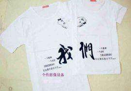 南通T恤印花机数码直喷/泰州衣服印照片生意好做吗