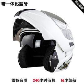 摩托车头盔一体化蓝牙头盔双镜片揭面盔839头盔蓝牙耳机