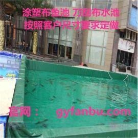 防水帆布蓄水鱼池生产厂家