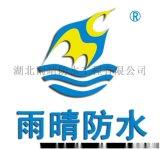 飲用水池用雨晴牌HM-1500滲透型橋面防水塗料綠色環保塗料