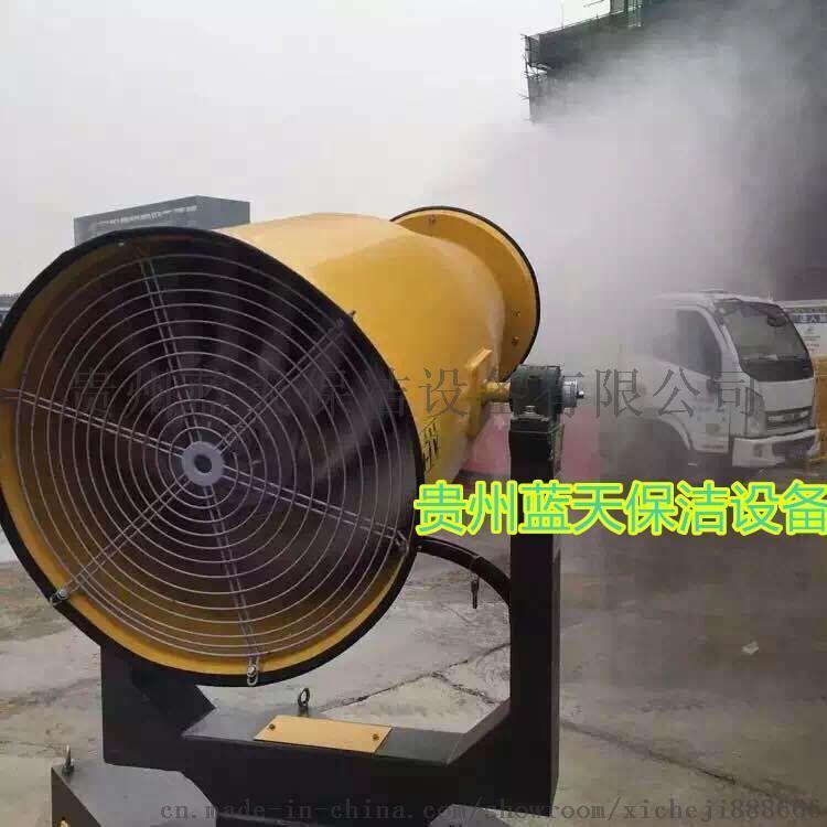 貴州沙場除塵噴霧機 環保霧炮機