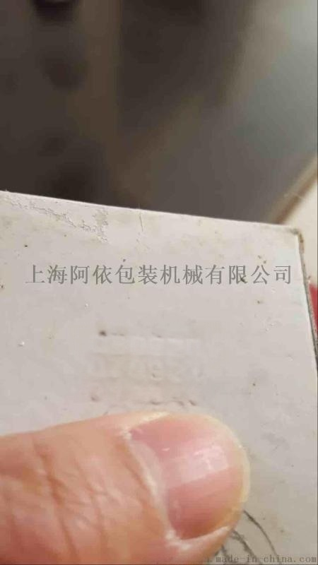 阿依MY-300纸盒钢印打码机 钢印机 打号机
