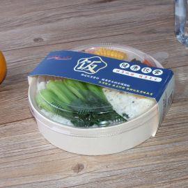 圆形一次性饭盒外 盒子餐盒创意木制便当盒沙拉快餐盒打包盒透明
