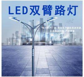 LED路灯双头4米5米6米路灯高杆户外双臂灯杆
