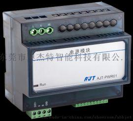 奥杰特厂家低价供应继电器 6路智能照明模块 酒店RCU一体机 智能酒店调光系统 智能家居照明