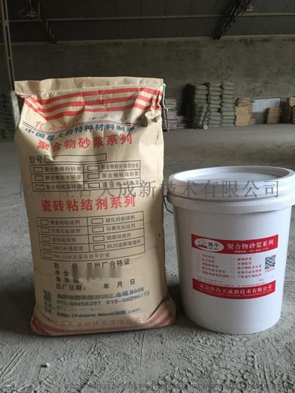 北京廠家直銷聚合物修補砂漿(雙組份)