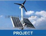 12V24V48V风光互补发电系统整套产品