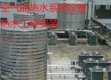 布吉熱水工程空氣能設備