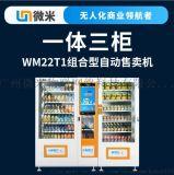 廠家直銷零食飲料自動售貨機 成人用品售貨機